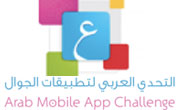 SupCom Tunis organise l'Arab Global Mobile Challenge