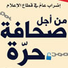 Grève générale des médias en Tunisie : 17 octobre 2012