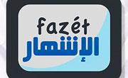 Fazet El Ich'har : Une nouvelle Web émission pour les «fils de pub»