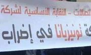 Les salariés de Tunisiana entrent en grève pour contester l'éventuel plan d'assainissement d'ooredoo