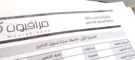 Mourakiboun intègrera les réseaux sociaux dans sa veille électorale