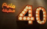 L'offre Edawa5 à 40 millimes la minute revient d'une façon permanente chez Orange