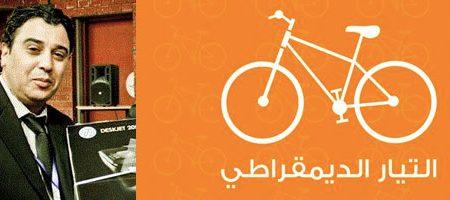 Le Courant Démocrate a-t-il une stratégie pour le développement des Startup et de l'économie numérique en Tunisie ?