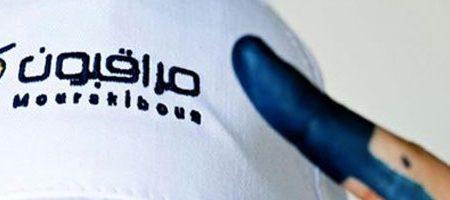 Présidentielle 2014 : Le Net dans le collimateur du réseau Mourakiboun