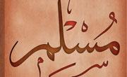 Nouvelle application tunisienne pour les «musulmants»