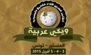 WikiArabia Monastir 2015 à partir du 3 avril prochain