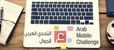 Appel à candidature pour la 3ème édition de l'Arab Mobile Challenge