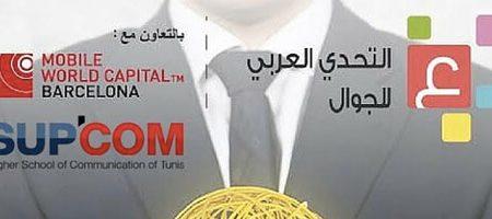 Arab Mobile Challenge ouverture des candidatures pour la finale tunisienne