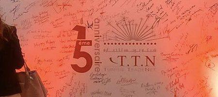 Tunisie Trade Net, cet organisme sur lequel le ministère des Finances se base pour remettre l'économie sur les rails