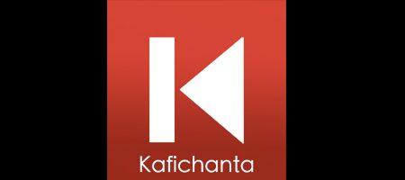 Kafichanta.com : Nouvelle plateforme d'écoute musicale tunisienne communautaire