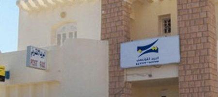 La poste tunisienne compte adopter un adressage GPS/alphanumérique pour identifier ses clients
