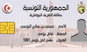 Tunisie – Carte d'Identité Biométrique