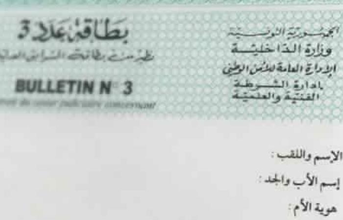 Le ministère de l\'Intérieur lance le service de demande du B3 en ...