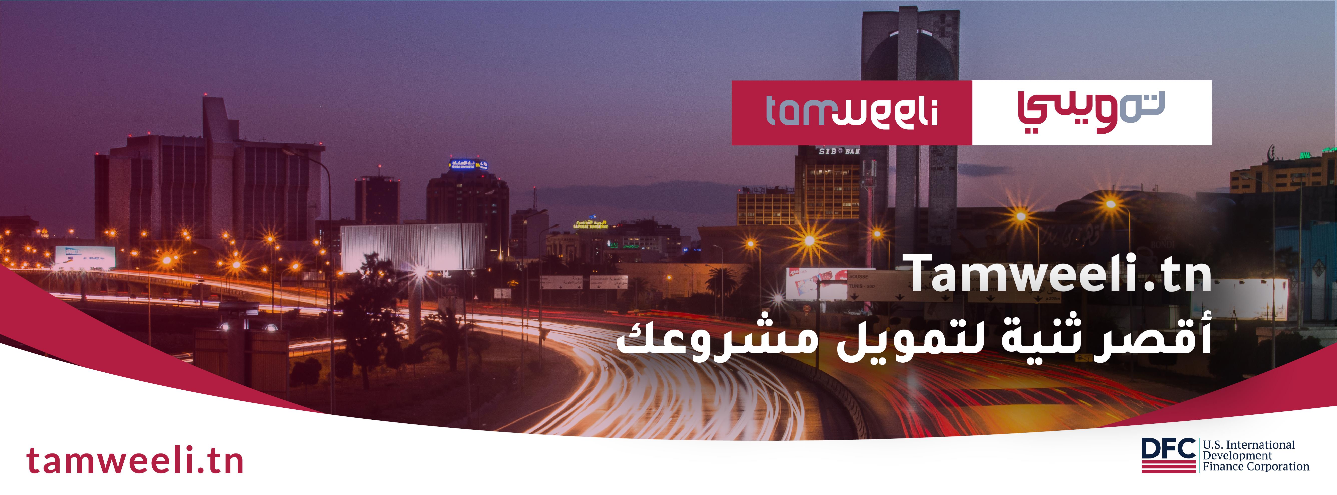 Banner Tamweeli-FB